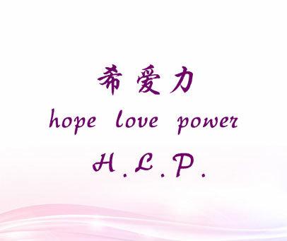 希爱力 HOPE LOVE POWER HLP