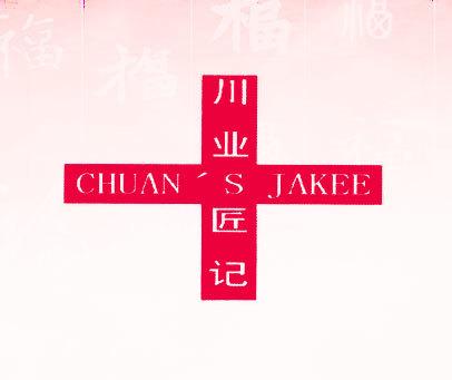 川业匠记-CHUAN'S-JAKEE