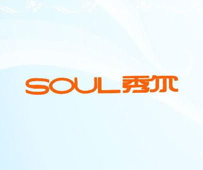 秀尔-SOUL