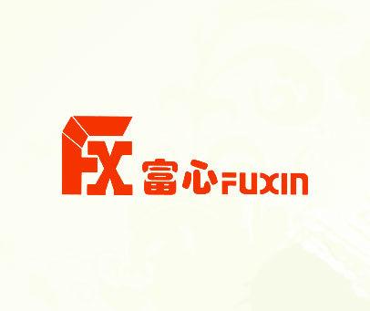富心-FX