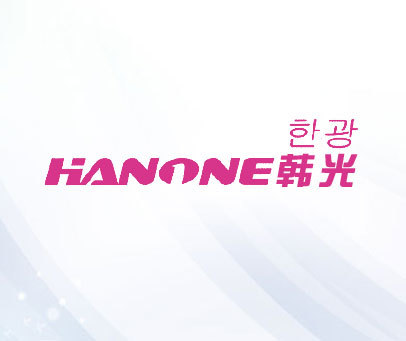 韩光-HANONE