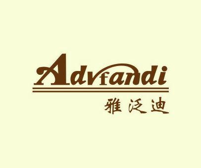 雅泛迪  ADVFANDI