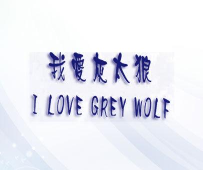 我爱灰太狼-I LOVE GREY WOLF