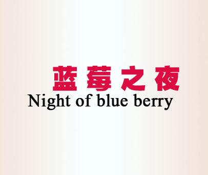 蓝莓之夜;NIGHT-OF-BLUE-BERRY