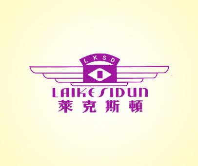 莱克斯顿-LKSD