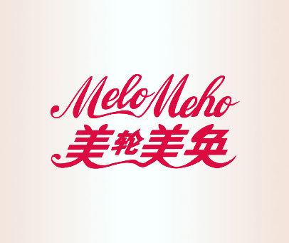 美轮美奂;MELOMEHO