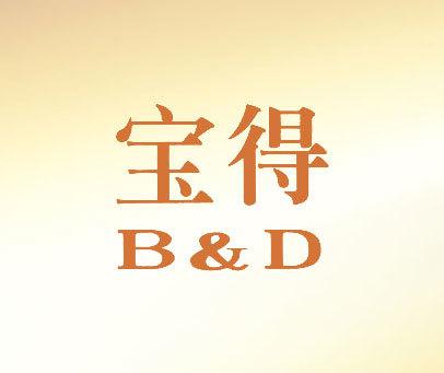 宝得;B&D