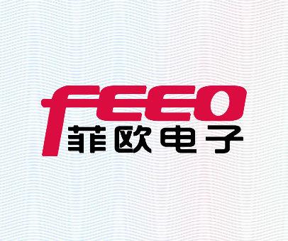 菲欧电子-FEEO
