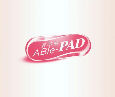 爱不怕-ABLE-PAD