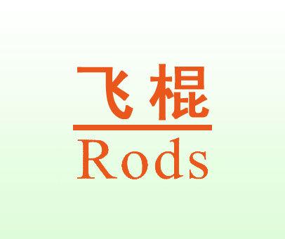 飞棍-RODS