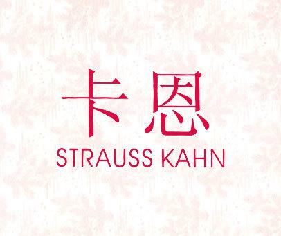 卡恩-STRAUSS-KAHN