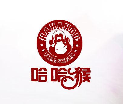 哈哈猴-HAHAHOU-FIREWORKS