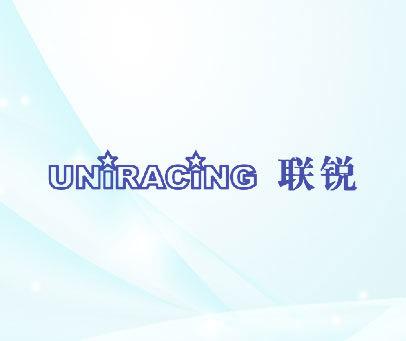 联锐-UNIRACING
