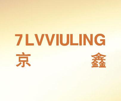 京鑫-7-LVVIULING