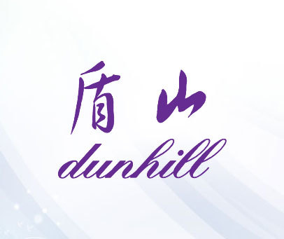 盾山-DUNHILL