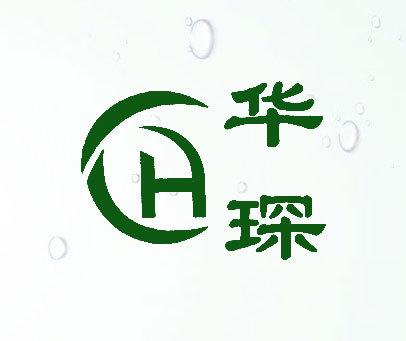 华琛-HC