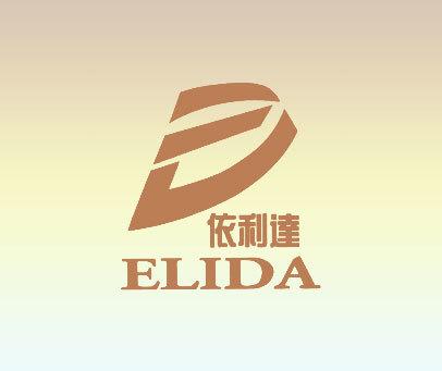 依利达;ELIDA