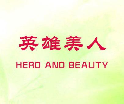英雄美人-HERO-AND-BEAUTY