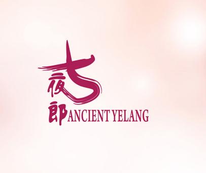 古夜郎-ANCIENT-YELANG