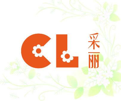 采丽-CL