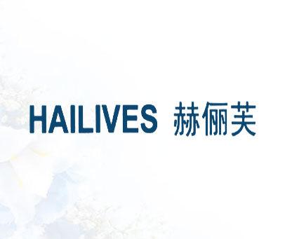 赫俪芙;HAILIVES