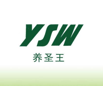 养圣王-YSW