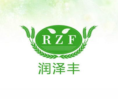 润泽丰-RZF
