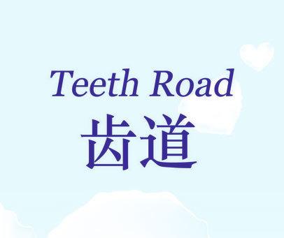 齿道-TEETH ROAD