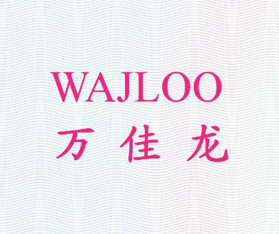 万佳龙-WAJLOO