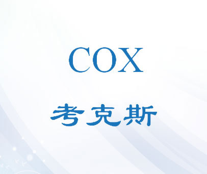 考克斯-COX