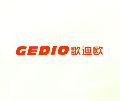歌迪欧-GEDIO