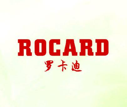 罗卡迪-ROCARD