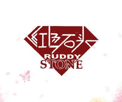 红色石头-RUDDY STONE