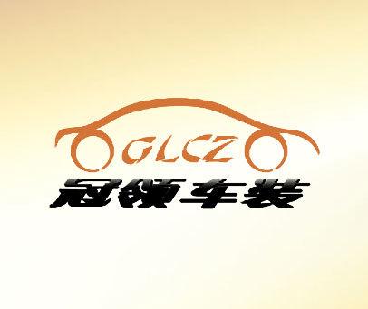 冠领车装-OGLCZO