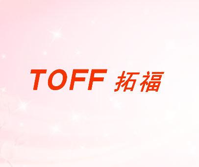 拓福-TOFF