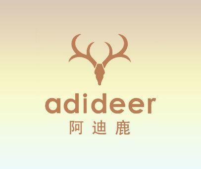阿迪鹿-ADIDEER