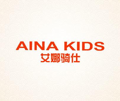 艾娜骑仕-AINA-KIDS