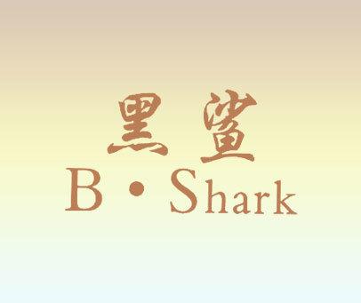 黑鲨-B·SHARK