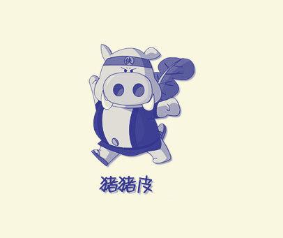 猪猪皮-侠