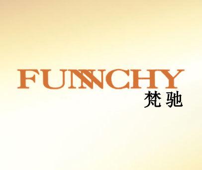 梵驰;FUNNCHY