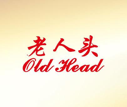 老人头-OLD-HEAD