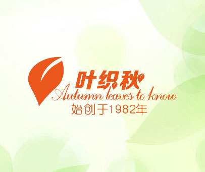 叶织秋-始创于1982年-AUTUMN-LEAVES TO KNOW