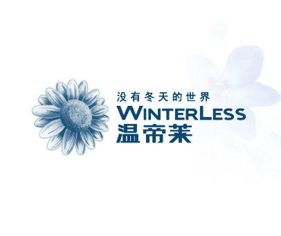 温帝莱-没有冬天的世界-WINTERLESS