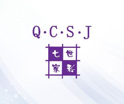 七家世彩-QCSJ
