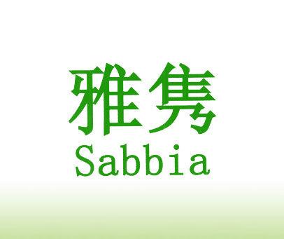 雅隽-SABBIA