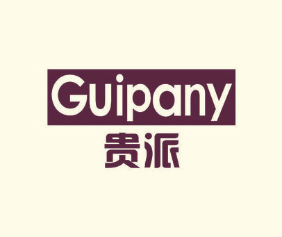 贵派-GUIPANY