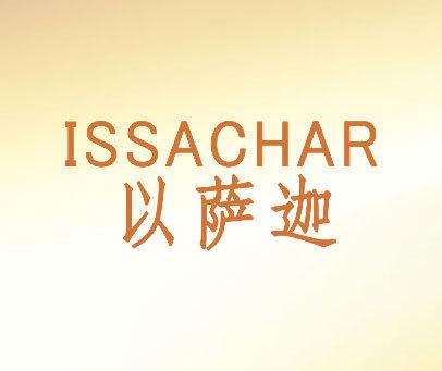 以萨迦-ISSACHAR