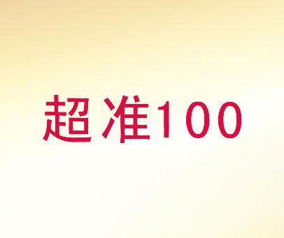 超准-100