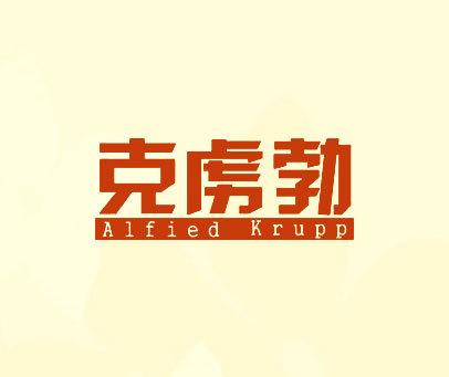 克虏勃-ALFIED-KRUPP
