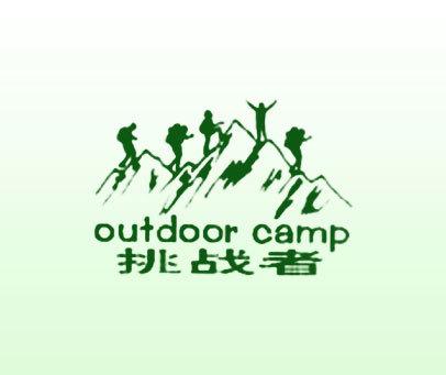 挑战者-OUTDOOR-CAMP